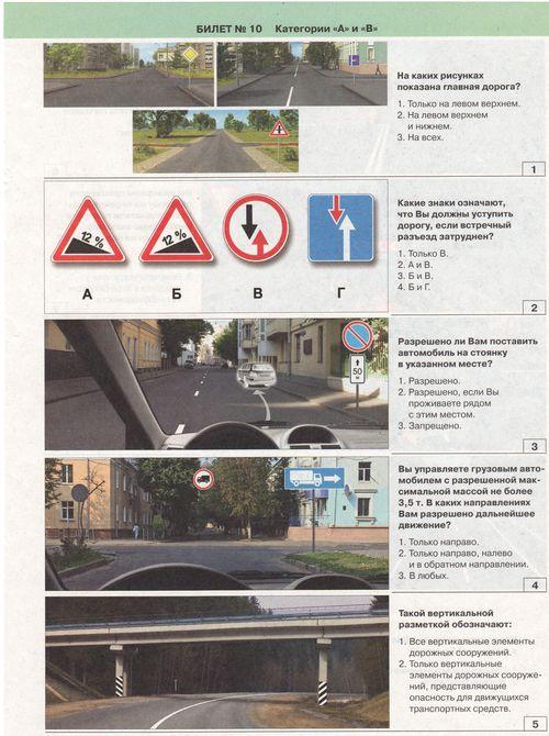 того, пдд 2015 онлайн экзамен категории а-в городе Санкт-Петербурге мой